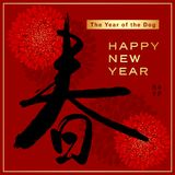 Año Nuevo chino el año del perro Imagenes de archivo