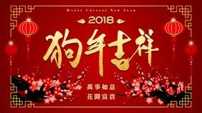 Año Nuevo chino, el año del perro ilustración del vector