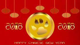 Año Nuevo chino feliz 2018 ilustración del vector