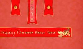 Año Nuevo chino feliz 2018 stock de ilustración