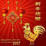 Año Nuevo chino feliz 2017 Imagenes de archivo
