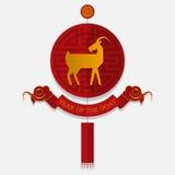 Año Nuevo chino feliz 2015, año de la cabra ilustración del vector