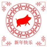 Año Nuevo chino feliz 2019 años de la tarjeta de felicitación del cerdo stock de ilustración