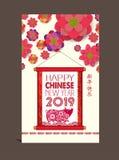 Año Nuevo chino feliz 2019 años del cerdo Los caracteres chinos significan la Feliz Año Nuevo, rica, muestra del zodiaco para la  libre illustration