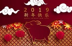 Año Nuevo chino feliz 2019 años del papel del cerdo cortaron estilo Fondo para la tarjeta de felicitaciones, aviadores, invitació ilustración del vector