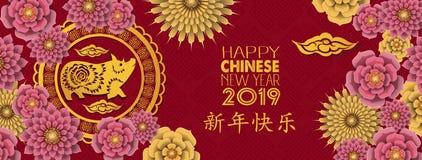 Año Nuevo chino feliz 2019 años del papel del cerdo cortaron estilo Los caracteres chinos significan la Feliz Año Nuevo, rica, mu ilustración del vector