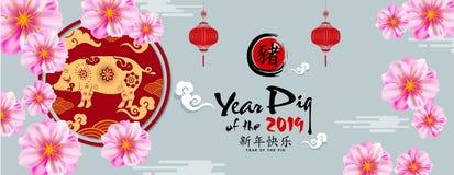 Año Nuevo chino feliz 2019, año de la bandera del cerdo Año Nuevo lunar Feliz Año Nuevo del medio de los caracteres chinos stock de ilustración