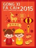 Año Nuevo chino feliz de los elementos del diseño de la cabra 2015