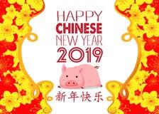 Año Nuevo chino feliz 2019, año del cerdo con el cerdo lindo de la historieta Año Nuevo chino feliz de la traducción china de la  Imágenes de archivo libres de regalías