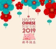 Año Nuevo chino feliz 2019, año del cerdo con el cerdo lindo de la historieta Año Nuevo chino feliz de la traducción china de la  Foto de archivo