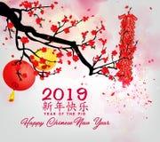 Año Nuevo chino feliz 2019, año del cerdo Año Nuevo lunar Feliz Año Nuevo del medio de los caracteres chinos libre illustration