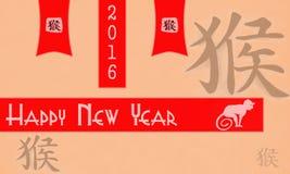 Año Nuevo chino feliz del mono ilustración del vector