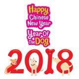 Año Nuevo chino feliz, año del perro 2018 Imagen de archivo libre de regalías