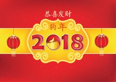 Año Nuevo chino feliz del perro 2018 Fondo rojo para la tarjeta de felicitación Fotografía de archivo