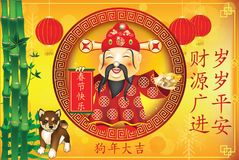 Año Nuevo chino feliz del perro 2018 Tarjeta de felicitación con dios chino de la riqueza Fotos de archivo libres de regalías