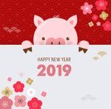 Año Nuevo chino feliz 2019, el año de cerdo Bandera del vector, fondo ilustración del vector