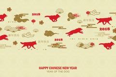 Año Nuevo chino feliz Año Nuevo chino lunar Diseñe con el perro lindo, símbolo del zodiaco de 2018 años para las tarjetas de feli Imagen de archivo libre de regalías