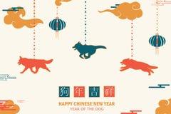 Año Nuevo chino feliz Año Nuevo chino lunar Diseñe con el perro, símbolo del zodiaco de 2018 años para las tarjetas de felicitaci Foto de archivo