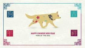 Año Nuevo chino feliz Año Nuevo chino lunar Diseñe con el perro, símbolo del zodiaco de 2018 años para las tarjetas de felicitaci Foto de archivo libre de regalías