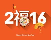 Año Nuevo chino feliz oriental 2016