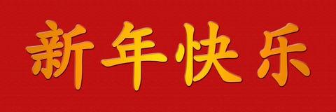 Año Nuevo chino feliz - simplificado - horizontal Fotos de archivo libres de regalías