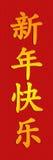 Año Nuevo chino feliz - simplificado - vertical Fotos de archivo libres de regalías