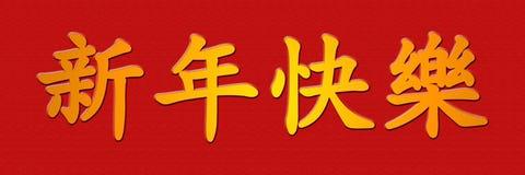 Año Nuevo chino feliz - tradicional - horizontal Fotografía de archivo libre de regalías