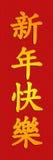 Año Nuevo chino feliz - tradicional - vertical Imágenes de archivo libres de regalías