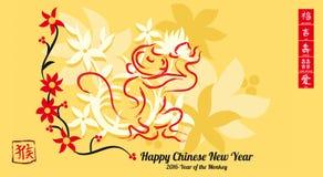Año Nuevo chino 2016-Happy ilustración del vector