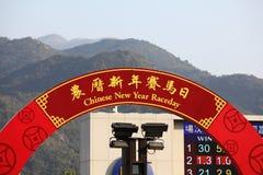 AÑO NUEVO CHINO RACEDAY 2011 Foto de archivo libre de regalías