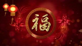 Año Nuevo chino también conocido como el fondo digital de las partículas del festival de primavera con el ornamento chino y decor stock de ilustración