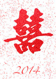Año Nuevo de China Foto de archivo libre de regalías