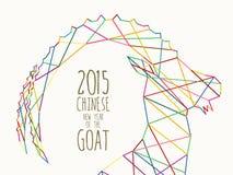 Año Nuevo de la línea colorida de la cabra 2015 Fotografía de archivo libre de regalías