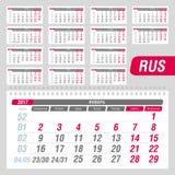 Año Nuevo de la rejilla 2017 del calendario Imagen de archivo