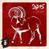 Año Nuevo de la tarjeta 2015 de felicitación de la cabra Imagenes de archivo