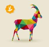 Año Nuevo de las formas coloridas del triángulo de la cabra 2015 stock de ilustración