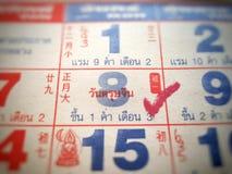 Año Nuevo de los lomos en fondo del calendario Imágenes de archivo libres de regalías