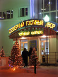Año Nuevo. El centro comercial. Foto de archivo libre de regalías