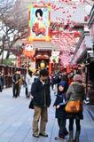 Año Nuevo japonés Fotos de archivo