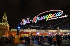 Año Nuevo justo en Moscú Imágenes de archivo libres de regalías