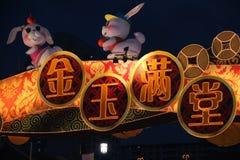 Año Nuevo lunar Deco Fotos de archivo libres de regalías