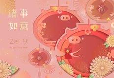 Año o el Año Nuevo chino del cerdo ilustración del vector