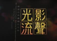 90 años de difusión del servicio público en Hong Kong imagen de archivo libre de regalías