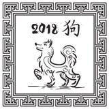 2018 años de tarjeta de felicitación china del perro con símbolo del zodiaco en marco Imagen de archivo libre de regalías