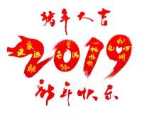 2019 años del cerdo Lucky Calligraphy Font ilustración del vector