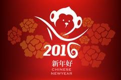 2016 años del mono ilustración del vector