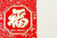 Años Nuevos chinos Imagen de archivo
