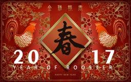 2017 Años Nuevos chinos ilustración del vector