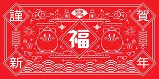 2019 Años Nuevos chinos, año de bandera del vector del cerdo libre illustration
