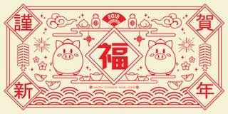 2019 Años Nuevos chinos, año de bandera del vector del cerdo